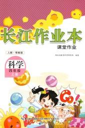 2021年长江作业本(人教版)四年级科学上册鄂教版
