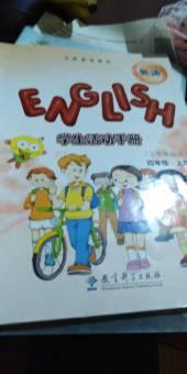 2019年学生活动手册四年级英语上册教科版