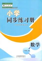 2021年小学同步练习册(山东专版)三年级数学上册人教版