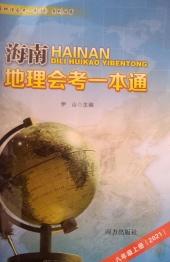 2021年会考一本通八年级地理上册海南专版