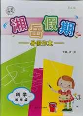 2021年湘岳假期暑假作业四年级科学教科版湖南大学出版社