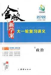 2021年金版新学案大一轮复习讲义高三政治必修1人教版