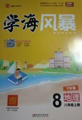 2021年学海风暴八年级地理上册粤人版