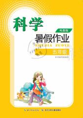 2021年暑假作业五年级科学粤教版长江少年儿童出版社