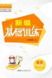 2021年新编基础训练七年级语文上册人教版