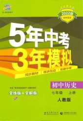 2021年5年中考3年模拟七年级历史上册部编版