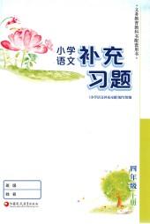 2021年补充习题四年级语文上册苏教版