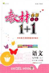 2020年教材1+1九年级语文上册部编版