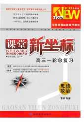 2021年课堂新坐标(重庆专版)高三政治必修1
