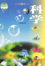 2021年教材课本(大象版)一年级科学上册