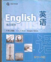 2019年练习部分高一英语上册沪教牛津版