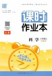 2021年课时作业本八年级科学上册浙教版