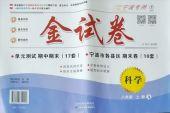 2019年金试卷(A)八年级科学上册宁波专版