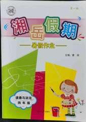 2021年湘岳假期暑假作业四年级道德与法治人教版