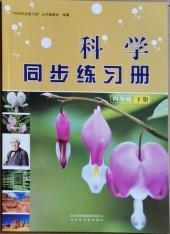 2021年科学同步练习册四年级教科版山东友谊出版社