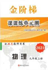 2021年金阶梯课课练单元测(六三制)九年级物理上册通用版