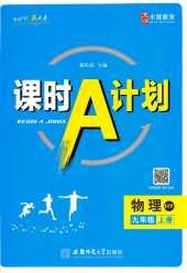 2021年课时A计划九年级物理上册沪粤版
