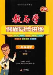2021年教与学课程同步讲练八年级科学上册浙教版