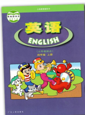 2020年课本四年级英语粤人版三起