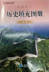 2021年填充图册(必修)高中历史上册人教版