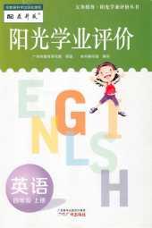 2020年阳光学业评价四年级英语上册教科版