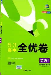 2021年5·3高中全优卷高二英语上册选修1外研版