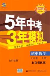 2020年5年中考3年模拟北京专版九年级数学上册北京课改版
