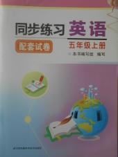2017年同步练习配套试卷五年级英语上册江苏凤凰科学技术出版社