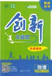 2021年创新作业本九年级物理上册沪粤版