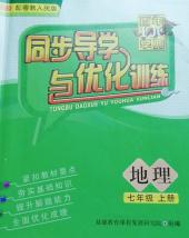 2021年同步导学与优化训练七年级地理上册粤人版