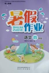 2021年暑假作业四年级语文人教版贵州人民出版社