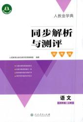2020年同步解析与测评四年级语文上册人教版