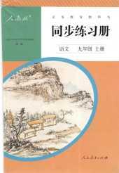 2020年同步练习册九年级语文上册人教版