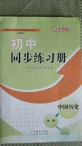 2021年同步练习册六年级中国历史人教版