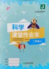 2021年科学作业本二年级教科版浙江教育出版社
