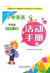 2020年小学英语活动手册四年级英语上册陕旅版