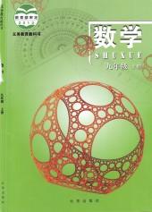 2019年教材课本九年级数学上册北京课改版