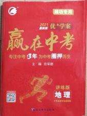 2021年优加学案赢在中考地理潍坊专版