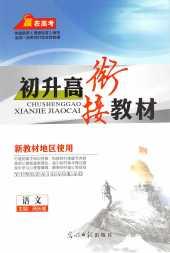 2021年初升高衔接教材(暑假)初中语文通用版光明日报出版社