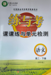 2021年练与考课课练与单元检测高二语文下册通用版