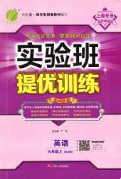 2020年实验班提优训练(上海专版)(五四制)(NJSH)九年级英语上册部编版