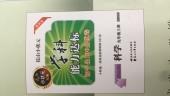 2019年花山小状元学科能力达标九年级科学上册华师版