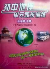2021年单元同步训练八年级地理上册粤人版