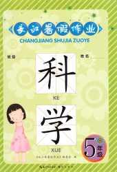2021年长江暑假作业五年级科学鄂教版崇文书局