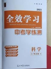2021年全效学习中考学练测初中科学通用版