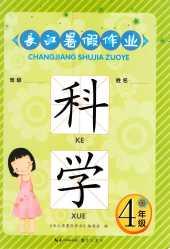 2021年长江暑假作业四年级科学鄂教版崇文书局
