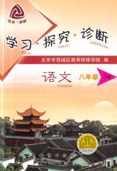 2021年学习探究诊断八年级语文下册北京专版