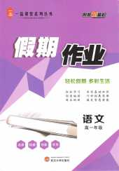 2021年假期作业(速记)高一语文通用版武汉大学出版社