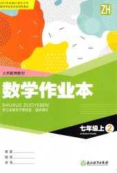 2021年数学作业本七年级数学上册浙教版