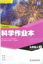 2021年科学作业本(H)九年级科学上册